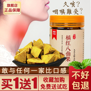 Authentic Chaoshan Eight Immortals Fruit Orange Red Lozenges Authentic Huazhou Canned Aged White Grapefruit Ginseng Chenpi Bubble Soothing Tea
