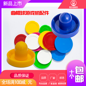 Hockey Game Cyclone Ball Desktop Collision Coin Large Video Game Wear Pad Round Cake Handle Handle Push Fitting