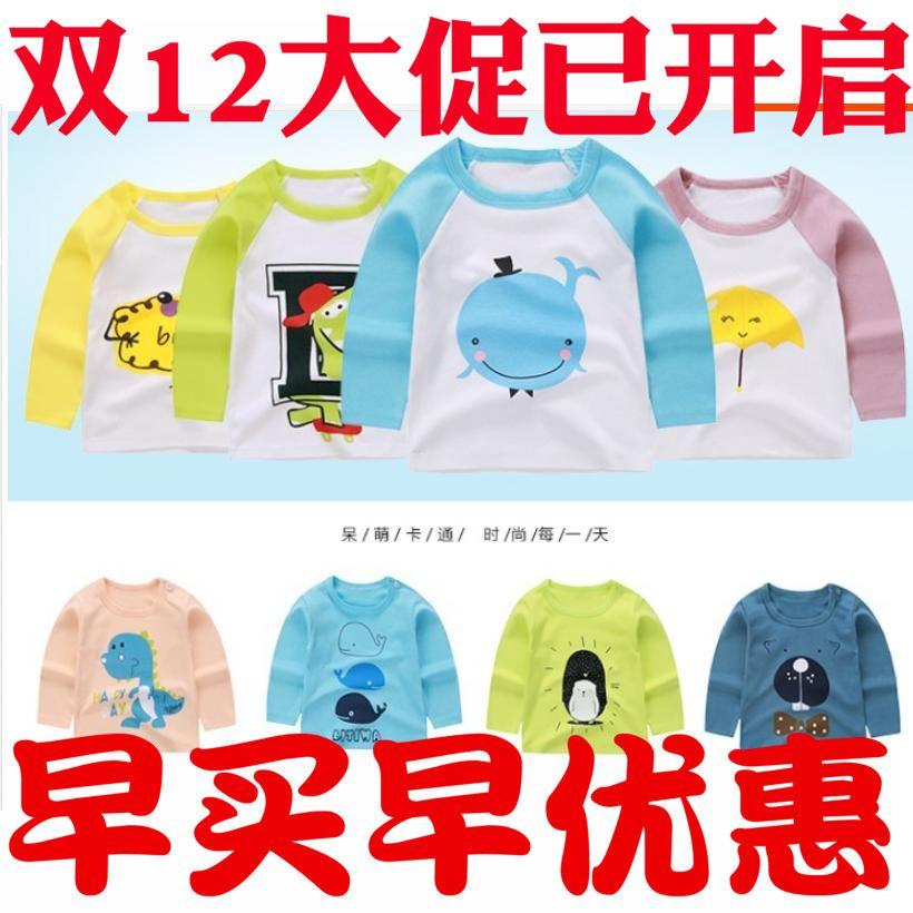 儿童长袖T恤纯棉上衣秋衣童装婴儿秋装秋冬t恤宝宝男童女童打底衫