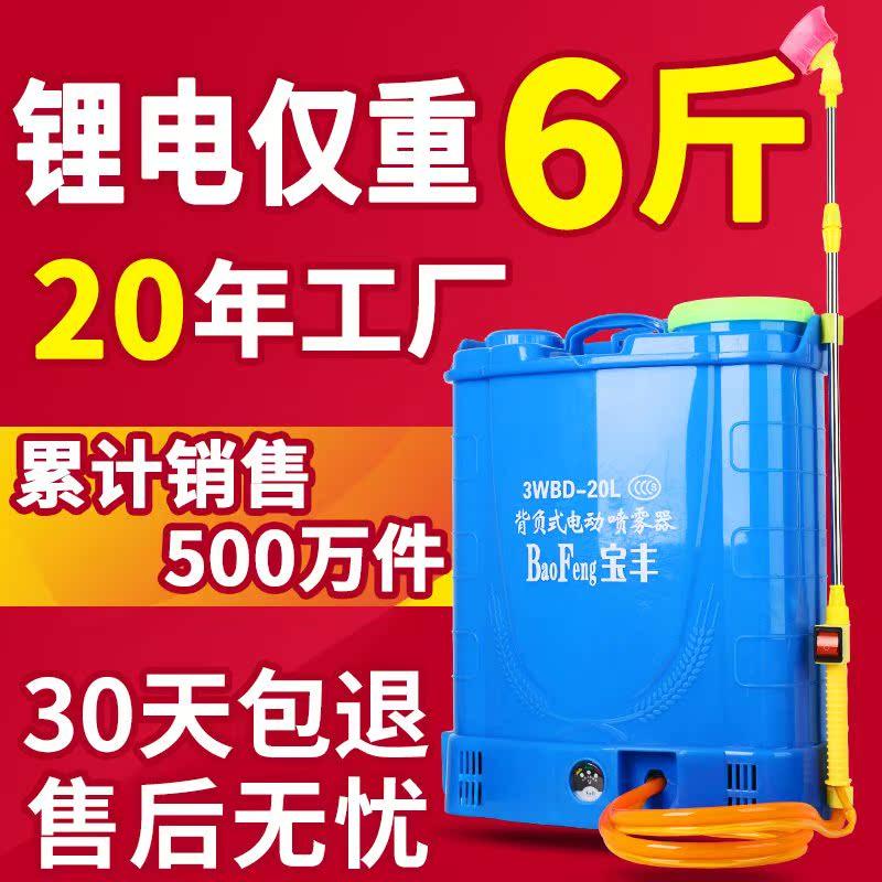 锂电池电动喷雾器农用充电多功能智能背负式打药机农药高压电喷壶