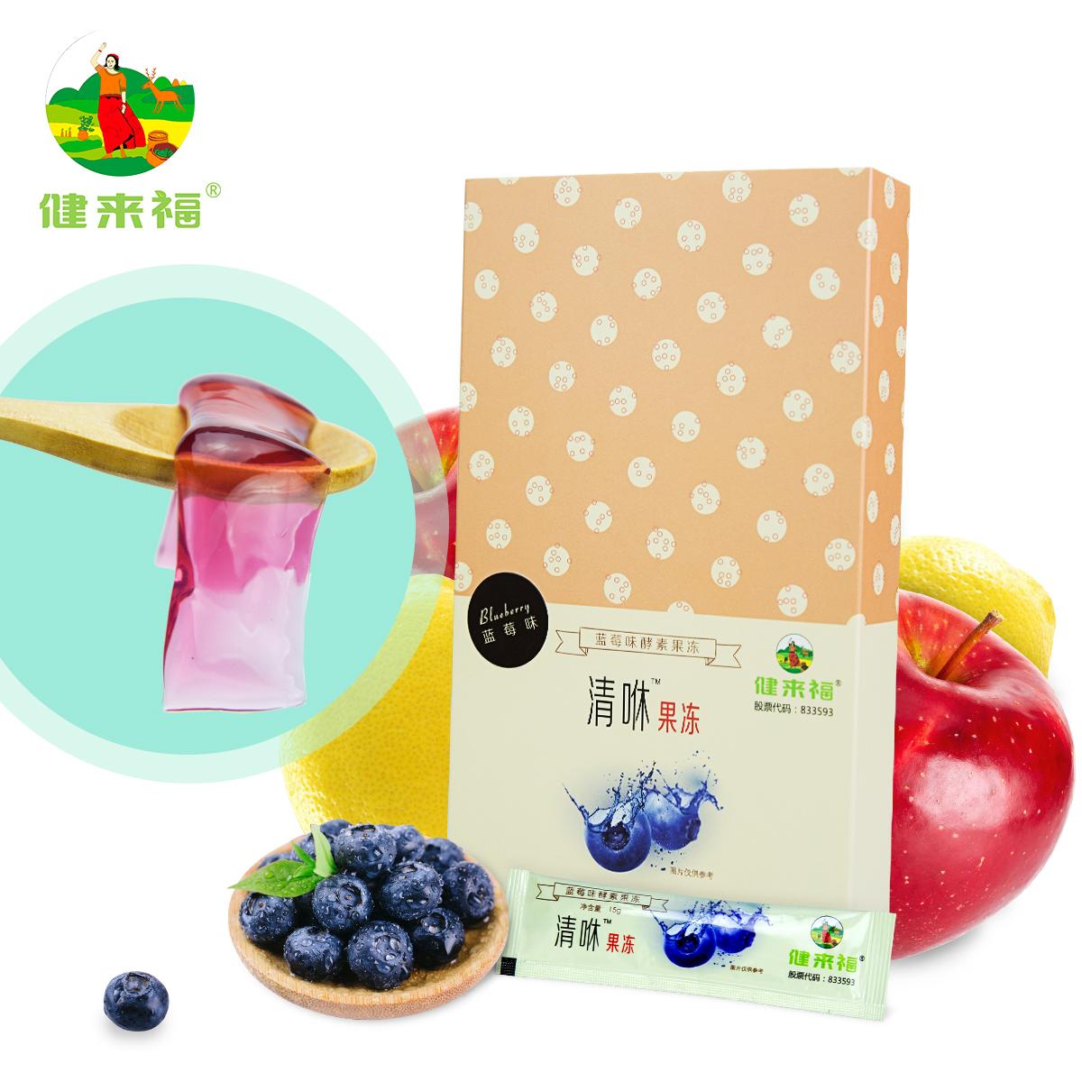 健来福 酵素果冻清咻健康净颜蓝莓综合水果果蔬酵素果冻条升级版