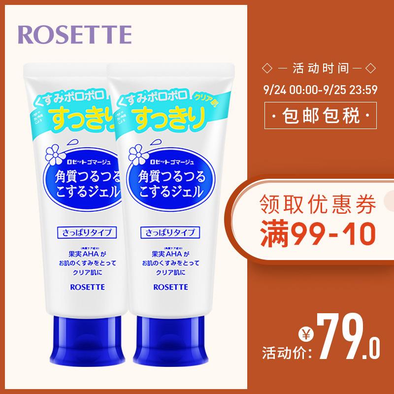 【组合】Rosette/露姬婷温和去角质凝胶清爽型120g*2磨砂膏男女