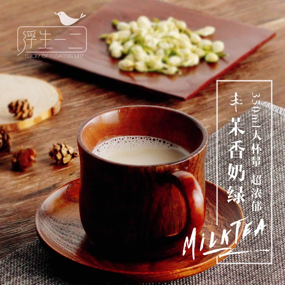 浮生一二 茉香奶绿 自制港式手工绿茶奶茶店奶茶袋装DIY速溶饮料
