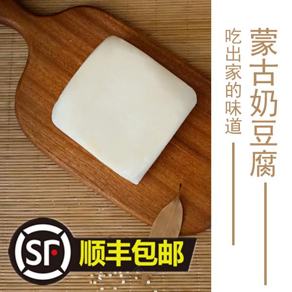 【胡子严选】蓝旗苏太奶豆腐内蒙古特产奶制品奶砖【顺丰包邮】