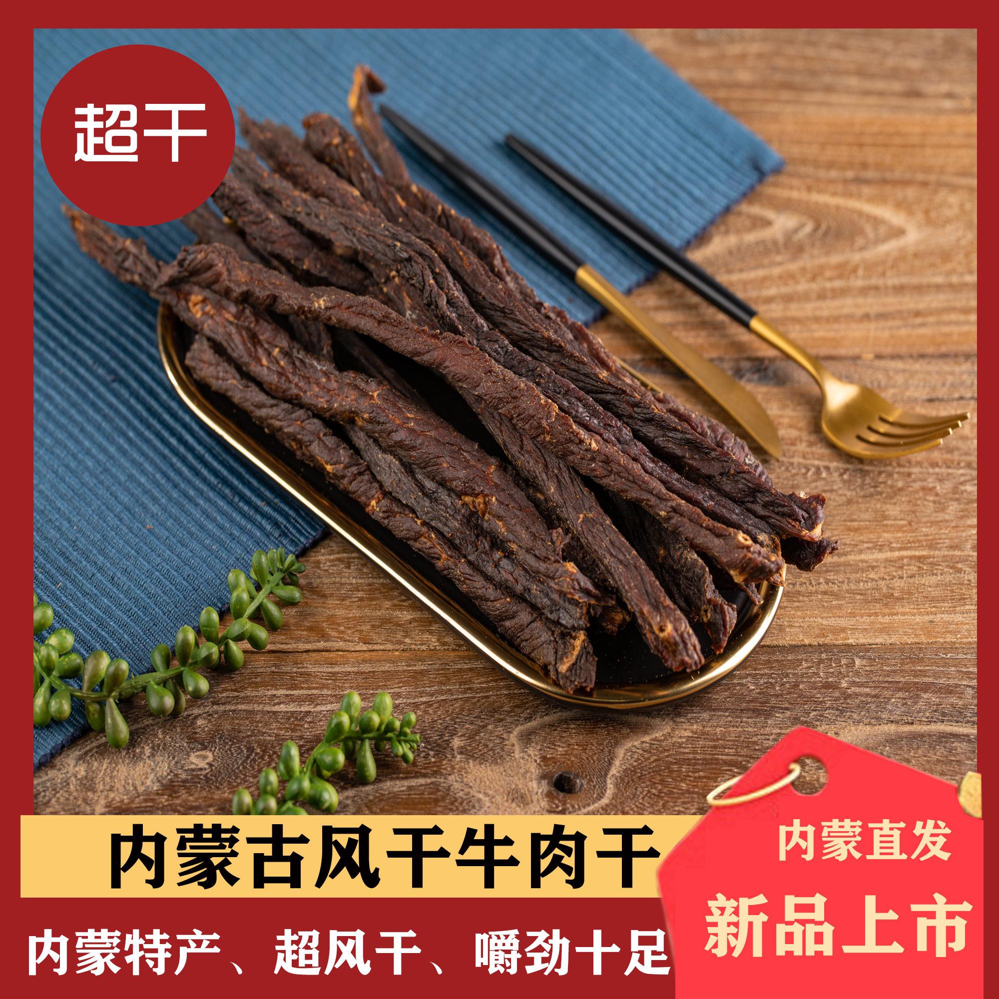 【胡子严选】内蒙古1号牧场超风干牛肉干200g手撕零食休闲小吃