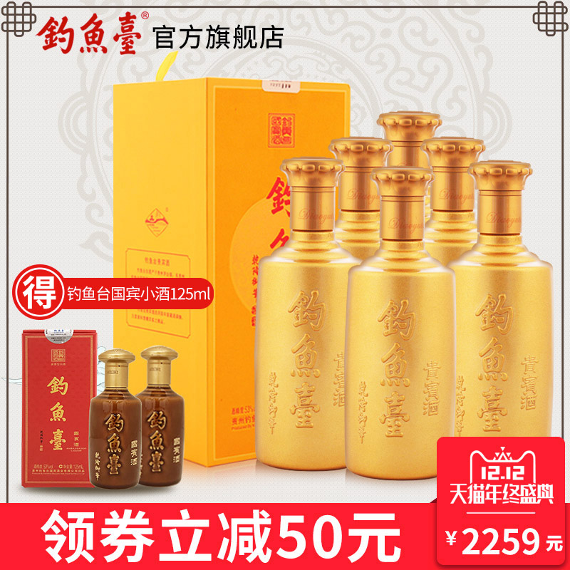钓鱼台贵宾酒53度酱香型500ml*6瓶粮食高粱酒水礼盒高度白酒整箱