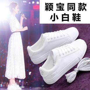 2018新款小白鞋女平底韩版简