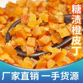 糖渍橙皮丁 烘焙原料1kg散装零食糖500g整箱25斤果脯碎即食陈皮干
