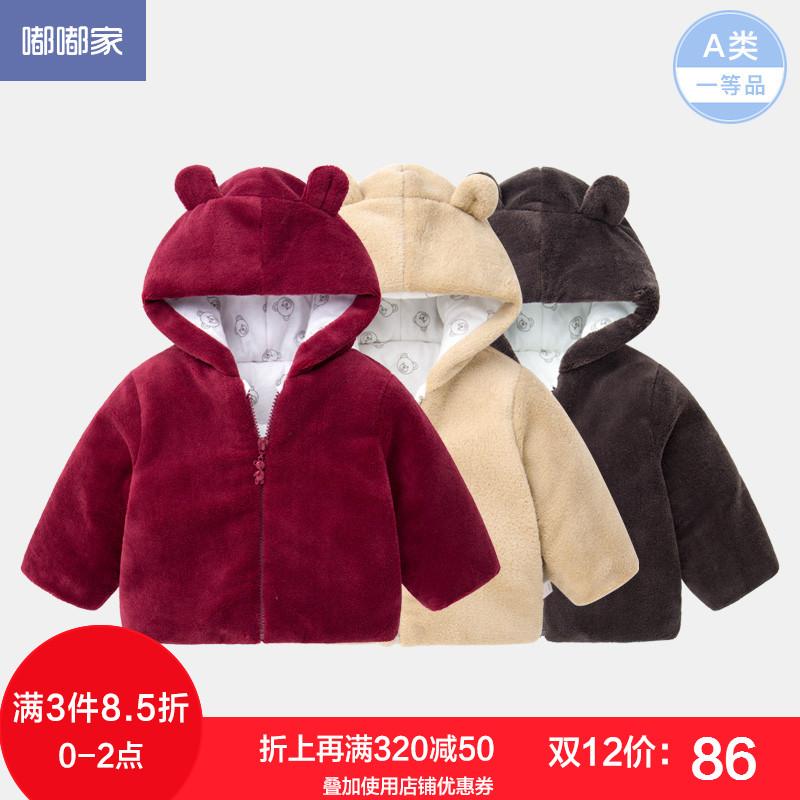 嘟嘟家儿童外套女宝宝冬装婴儿童装加绒上衣男新生儿衣服加厚冬季