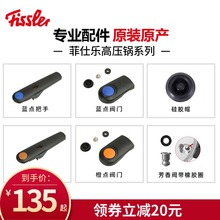 FISSLER stainless steel pressure cooker, domestic pressure cooker fittings, main valve, pot cover, handle, silicon rubber ring, silicone cap.
