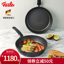 German Fissler small King Kong electromagnetic stove gas stove is suitable for frying pan, small oil smoke, flat pan and household frying pan