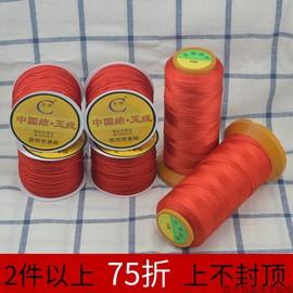 大红玉线股线 手工编织绳编绳吊坠线手链的红绳子手绳材料包线绳