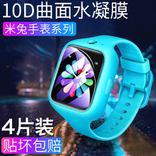 Mi Rabbit Children's Watch 3 Steel Film Mi Rabbit 3C Telephone Watch Mi Rabbit 2 Film Mi Xiao Xun x2 Protective Film y1/x1/t1/s1 Screen Fall-proof, Scrape-proof, Explosion-proof A5 Full Screen Soft Film