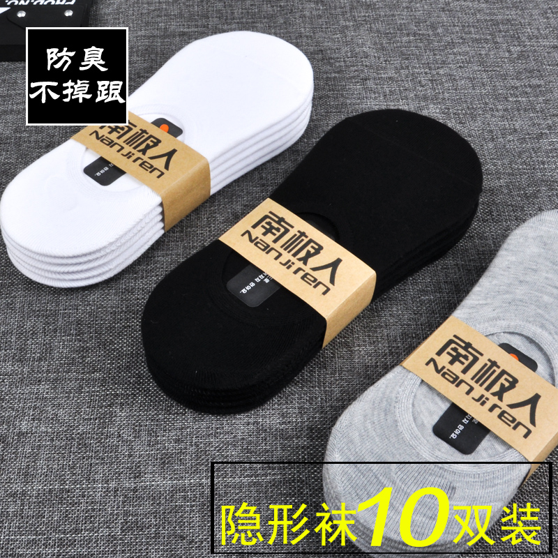 南极人男士袜子短袜防臭吸汗纯棉船袜男夏季潮低帮浅口隐形袜薄款