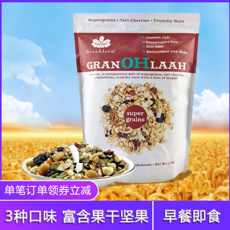 Brookfarm布鲁克格兰诺拉椰子味早餐谷物即食燕麦片土豪麦片1.3kg