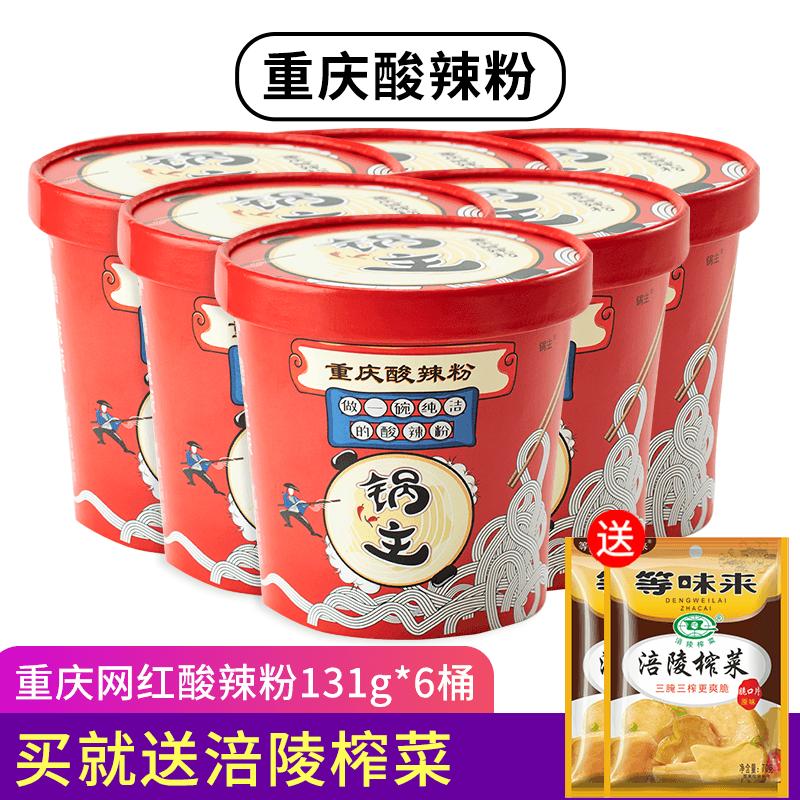 重庆锅主酸辣粉网红桶装酸辣粉131g*6桶方便速食红薯粉酸辣粉整件