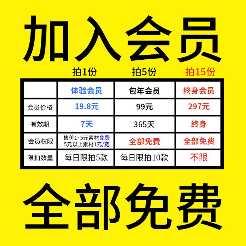 会员VIP免费(PNG/EPS/AI/PSD/样机素材VI广告设计字体UI海报)