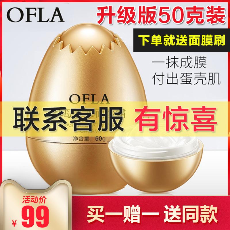欧弗兰蛋蛋面膜正品专柜正品欧佛兰抖音同款欧芙兰酵母卵壳欧费兰