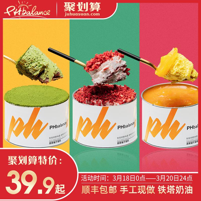 PHbalance 网红慕斯小蛋糕甜品罐子铁盒半熟芝士蛋糕海盐千层抹茶