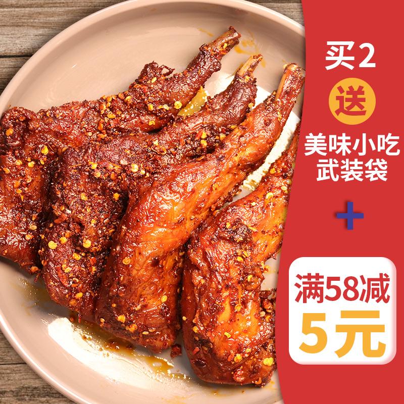佐冷馋 成都麻辣兔腿四川特产小吃零食兔子肉兔头系列熟食冷吃兔