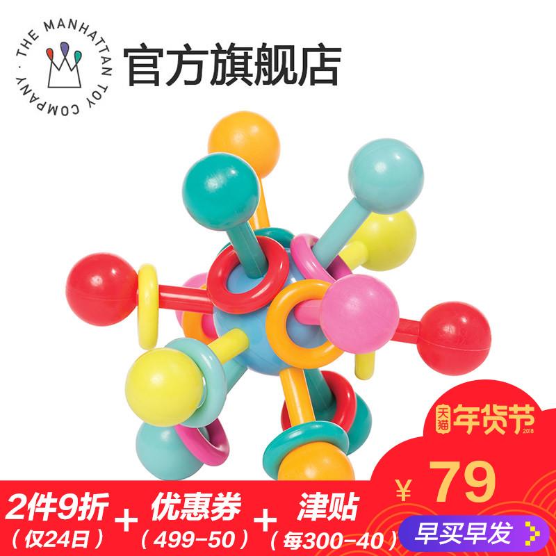 美国曼哈顿 婴儿牙胶咬咬乐原子结构玩具橡胶无毒宝宝固齿磨牙器