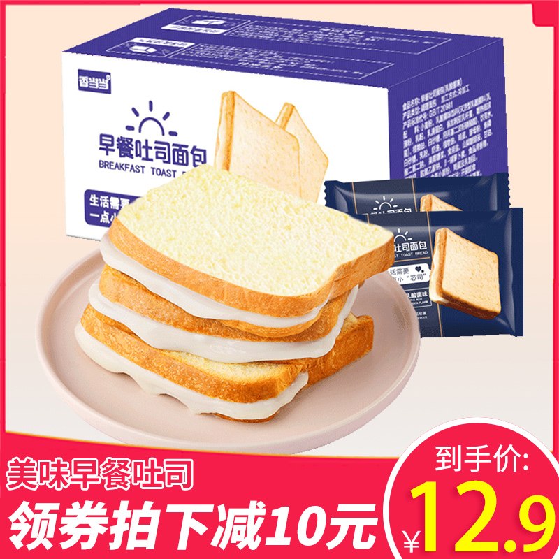 点击查看商品:香当当 乳酸菌吐司面包900g整箱 早餐清磨时间耐好吃的小零食品