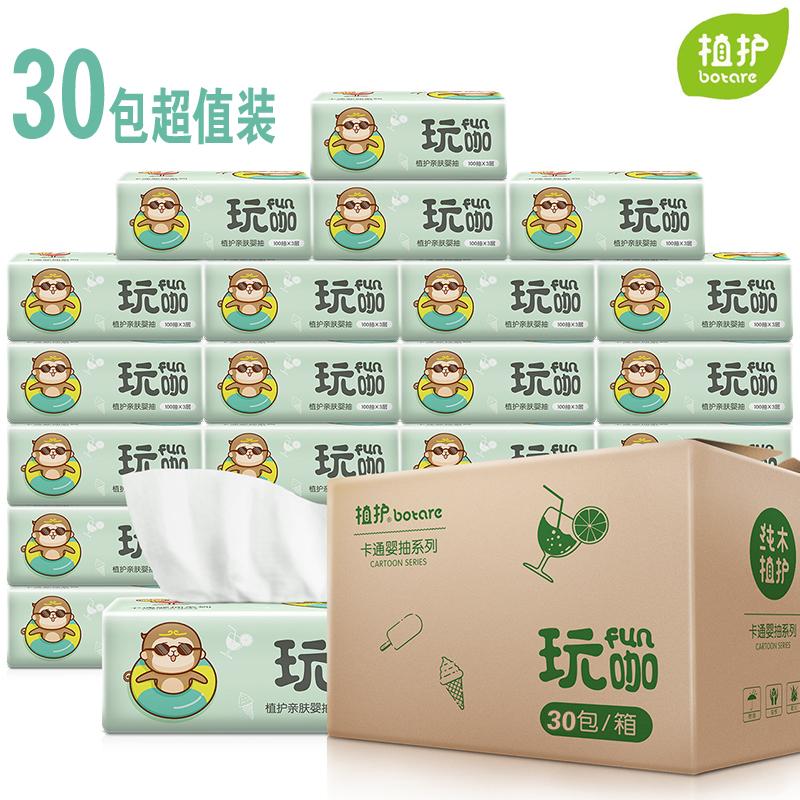 【家庭囤货款】植护30包70抽纸婴儿家用家庭装面巾餐巾抽纸面巾纸