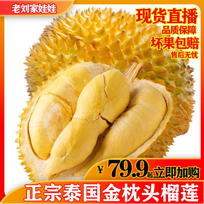 正宗进口泰国金枕榴莲新鲜热带水果甲仑托曼尼猫山王包邮坏果包赔