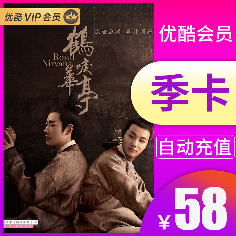 【填手机号】优酷会员vip视频会员youku黄金会员充值季卡
