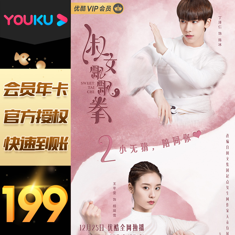 【填手机号充值】优酷会员优酷vip优酷土豆视频youku黄金vip1年图片