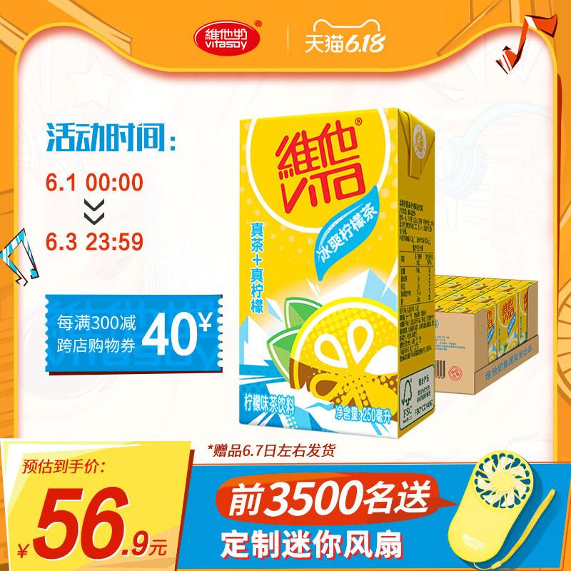 Vita维他冰爽柠檬茶饮料 果味饮料250ml*24盒 网红茶 宅家囤货