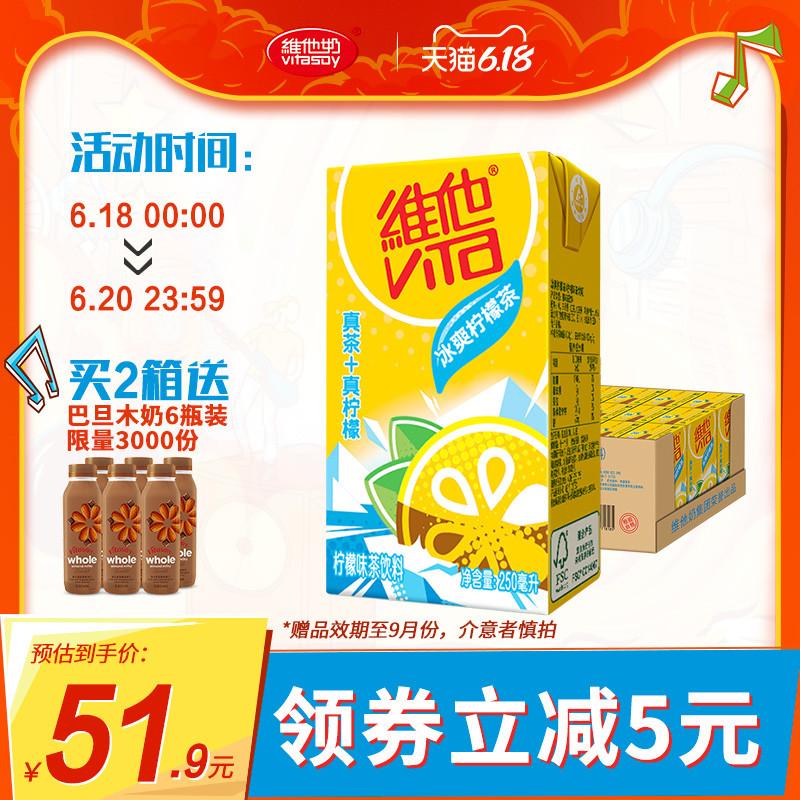 点击查看商品:Vita维他冰爽柠檬茶饮料 果味饮料250ml*24盒 网红茶 宅家囤货