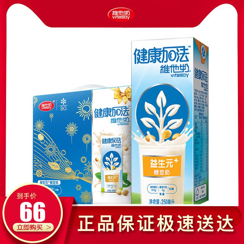 Vitasoy维他奶健康加法益生元+醇豆奶250ml*12盒  非转基因大豆