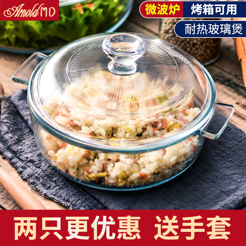 耐热钢化玻璃煲带盖子汤盘泡面大碗微波炉专用烤箱水果盘器皿盘子