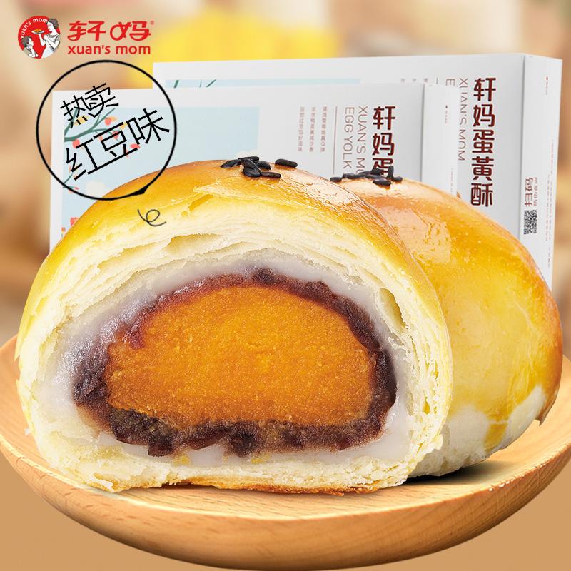 轩妈蛋黄酥2盒装 咸鸭蛋黄红豆雪媚娘麻薯手工传统点心糕点零食
