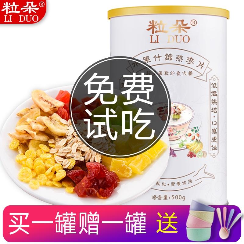 快熟燕麦片早餐即食麦片无糖代餐减脂健身酸奶脱脂非低脂懒人食品