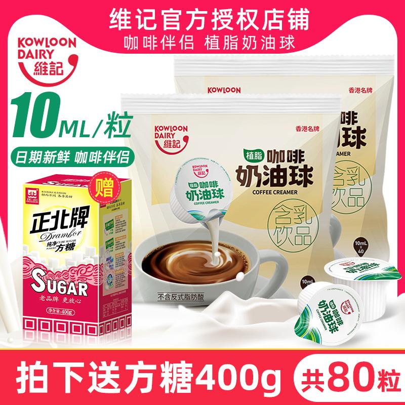 维记咖啡伴侣奶球包奶油球液态植脂红茶袋装10mlx40粒*2袋奶精球