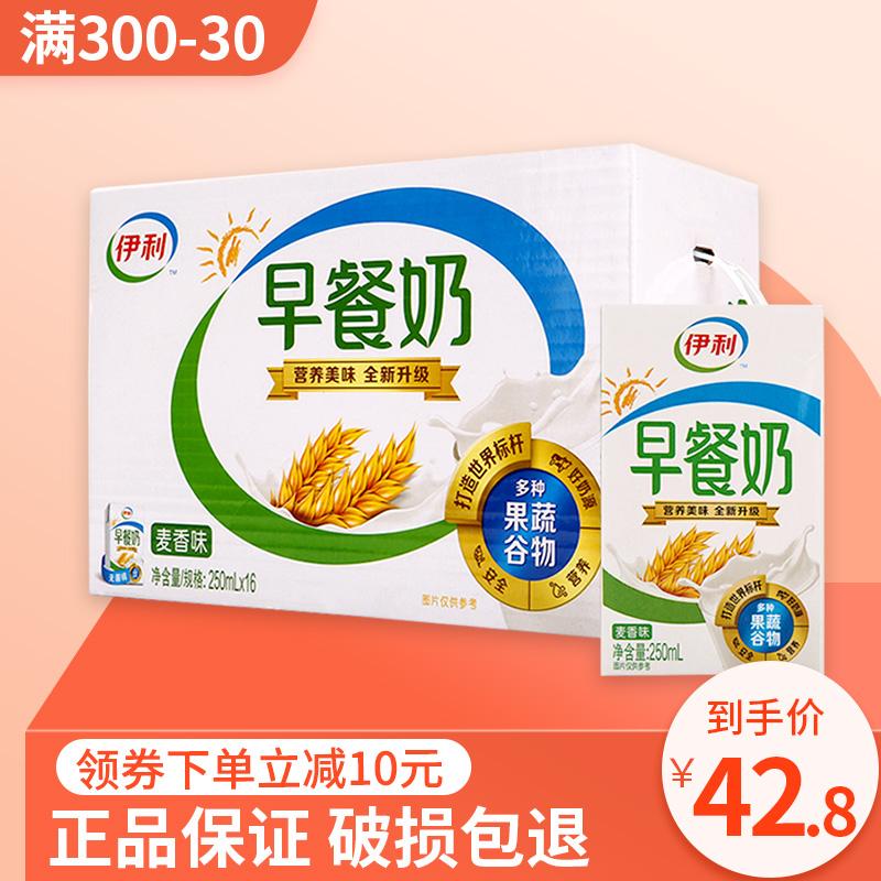 伊利早餐奶麦香味纯牛奶250ml*16盒学生营养早餐整箱批特价