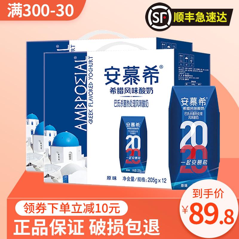 【顺丰】伊利安慕希希腊风味酸奶原味205g*24盒酸牛奶整箱批特价