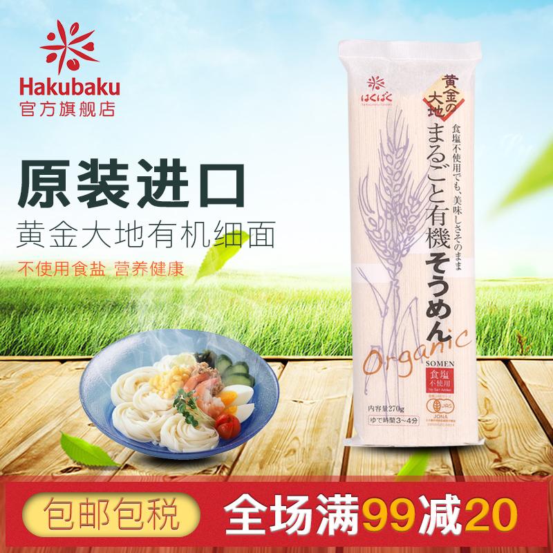 Hakubaku黄金大地有机细面270g*1袋宝宝辅食面条成人有机营养挂面