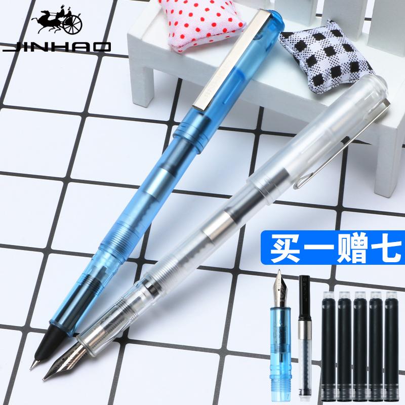金豪钢笔套装学生男女练字书法专用硬笔特细签字书写初高中小学生墨囊钢笔透明特细送礼儿童孩子初学者铱金笔