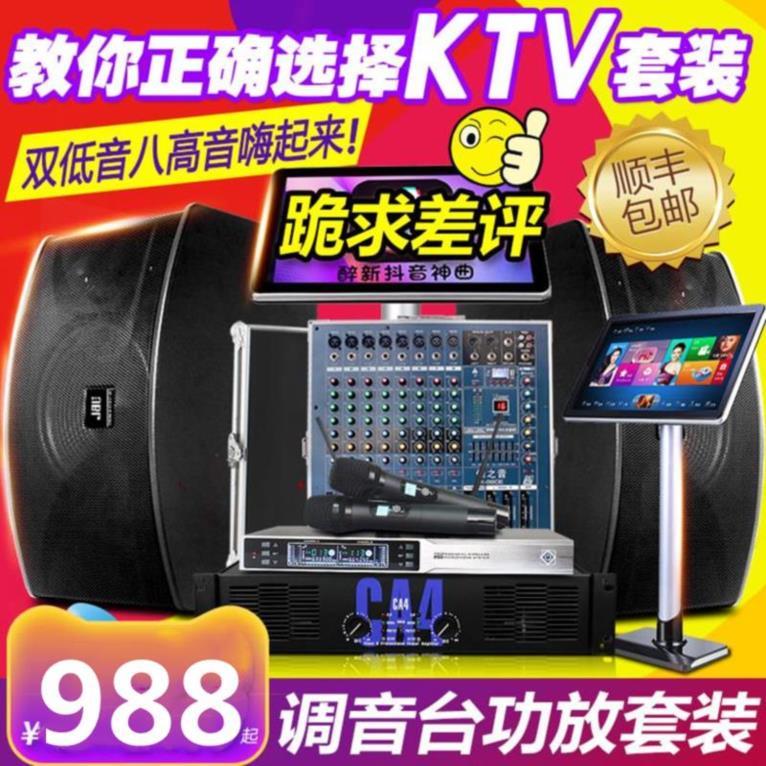 卡拉ok点歌机台式一体自动小型移动家庭家用机话筒大功率全新音响