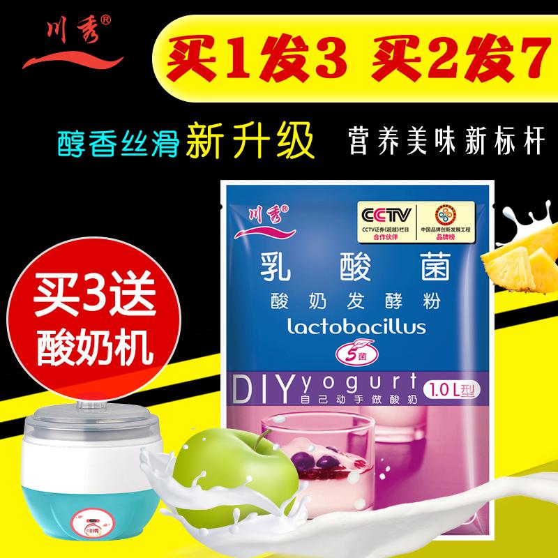 1发3 川秀乳酸菌酸奶发酵剂家用发酵粉自制酸奶益生菌酸奶发酵菌