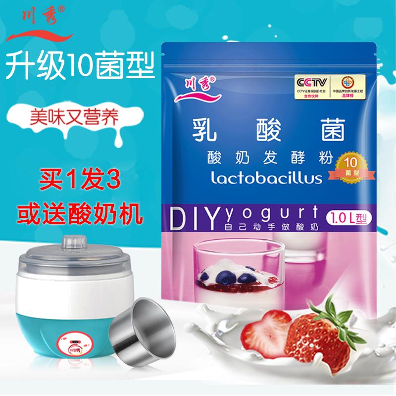 买1发3 川秀酸奶发酵菌家用酸奶发酵粉剂 自制益生菌乳酸菌10菌型
