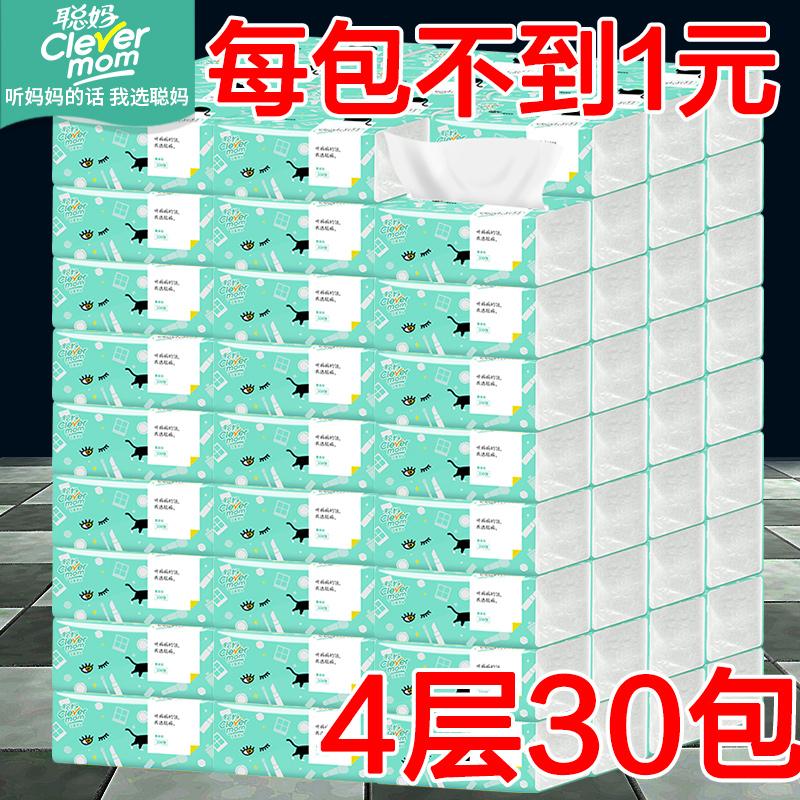 Clevermom聪妈抽纸30包整箱纸巾批发家庭装卫生纸餐巾纸面巾纸