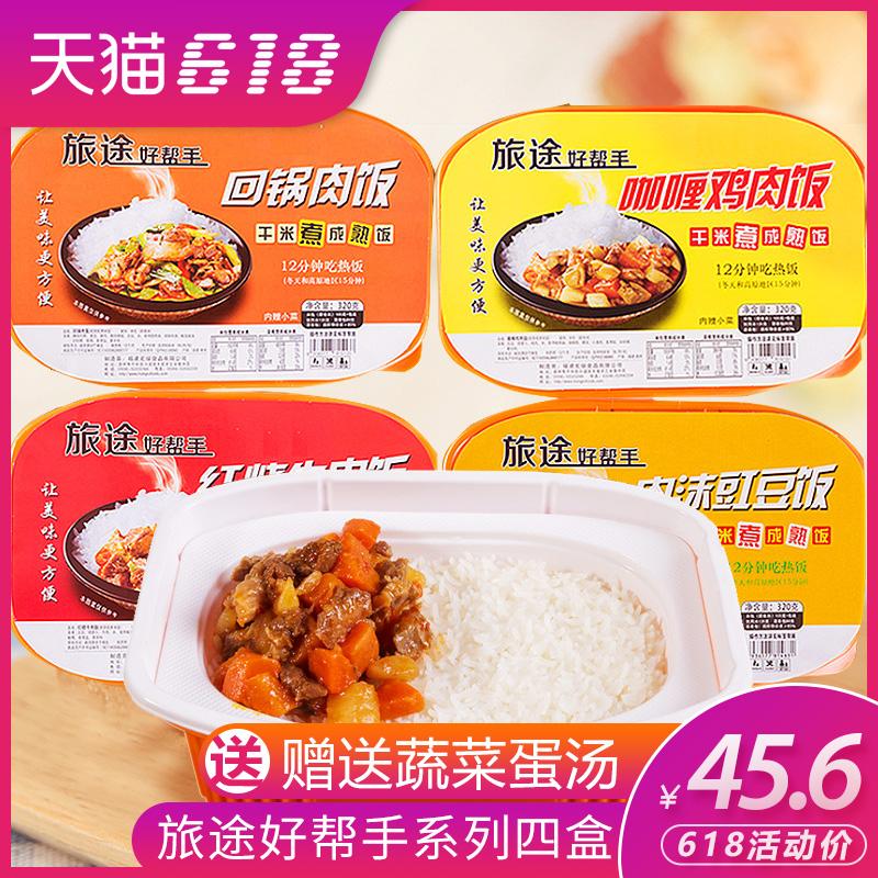 宏绿320G*4盒自热米饭方便加热速食早餐夜宵懒人食品速热饭包邮