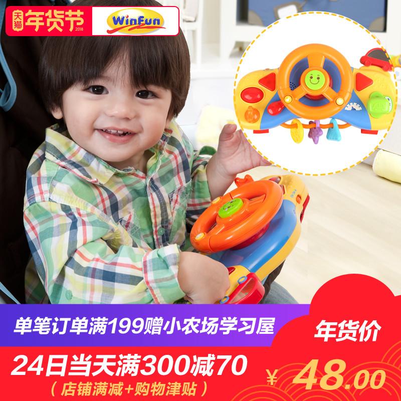 英纷方向盘宝宝模拟驾驶玩具早教音乐益智婴儿车挂件床头玩具