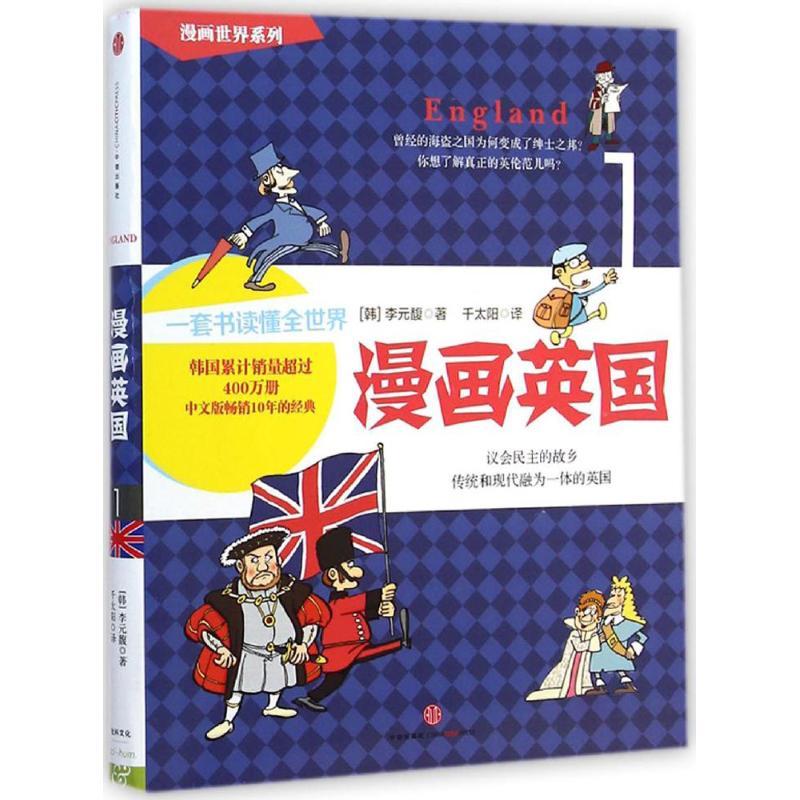 外国成人漫画_【英国 漫画书籍】价格 参数 最新报价_漫画书籍图片-好牌子商城网