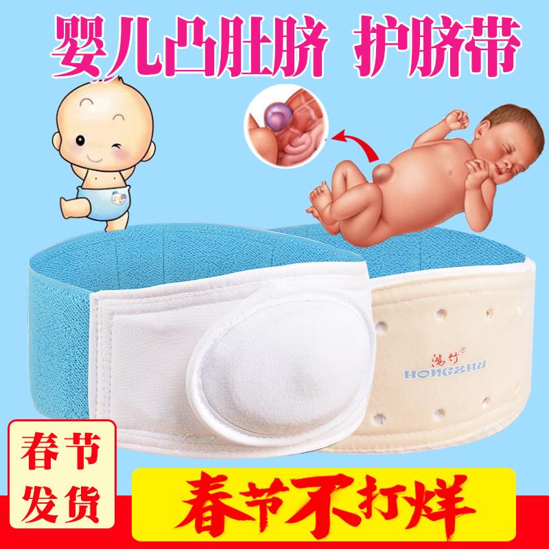 鸿竹婴幼儿凸肚脐带护脐带宝宝脐疝带婴儿鼓气肚脐贴袋医用疝气带