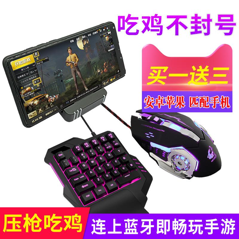 迪龙D8苹果专用手机吃鸡神器刺激战场键盘鼠标手游绝地求生安卓IPAD平板枪神王座外设CF魔盒游戏手柄辅助套装